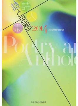 詩と思想詩人集 2014