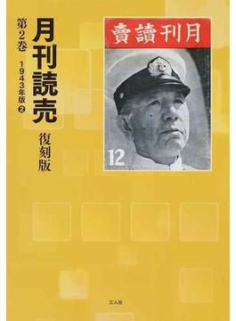 月刊読売 復刻版 第2巻 1943年版 2 第1巻第5号〜第2巻第1号1943年9月〜1943年12月