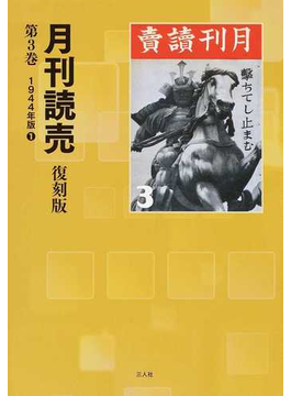 月刊読売 復刻版 第3巻 1944年版 1 第2巻第2号〜第2巻第6号1944年1月〜1944年6月