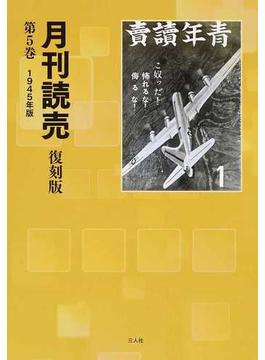 月刊読売 復刻版 第5巻 1945年版
