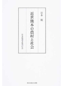 近世熊本の農村と社会
