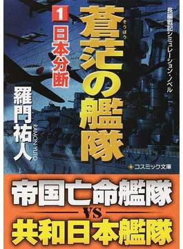 蒼茫の艦隊 長編戦記シミュレーション・ノベル 1 日本分断(コスミック文庫)