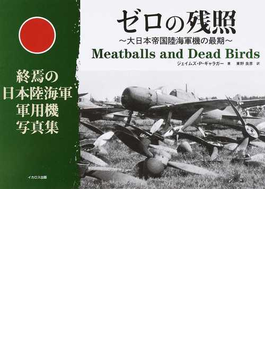 ゼロの残照 大日本帝国陸海軍機の最期 終焉の日本陸海軍軍用機写真集