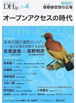 DHjp Digital Humanities jp No.4 オープンアクセスの時代