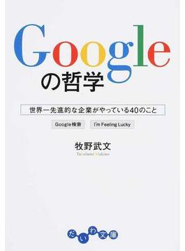 Googleの哲学 世界一先進的な企業がやっている40のこと(だいわ文庫)