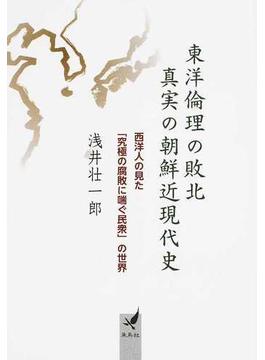 東洋倫理の敗北 真実の朝鮮近現代史 西洋人の見た「究極の腐敗に喘ぐ民衆」の世界