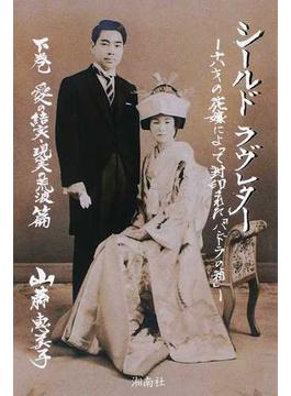 シールドラヴレター 18歳の花嫁によって封印された「パンドラの箱」 下巻 愛の結実・現実の荒波篇