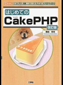 はじめてのCakePHP 日本でも人気!無料で使えるPHP用フレームワーク 改訂版