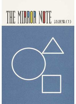 THE MIRROR NOTE詩選集 1