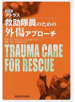 アトラス救助隊員のための外傷アプローチ For better Future 3訂版