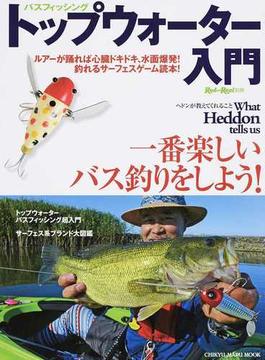 バスフィッシングトップウォーター入門 一番楽しいバス釣りをしよう!(CHIKYU-MARU MOOK)