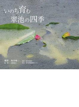 いのち育む翠池の四季