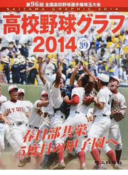 高校野球グラフ SAITAMA GRAPHIC Vol39(2014) 第96回全国高校野球選手権埼玉大会