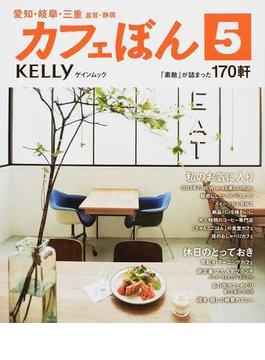 カフェぼん 愛知・岐阜・三重 滋賀・静岡 5(ゲインムック)