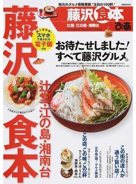 藤沢食本ぴあ 辻堂・江の島・湘南台(ぴあMOOK)