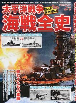 太平洋戦争海戦全史 艦これ全137隻完全対応 艦むすたちの素顔