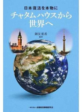 チャタムハウスから世界へ 日本復活を本物に