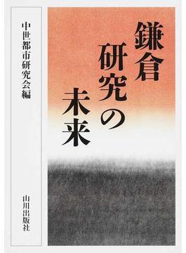 鎌倉研究の未来
