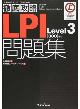 徹底攻略LPI問題集Level3〈300〉対応 試験番号300 Mixed Environment Exam