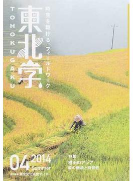 東北学 時空を駆ける、フィールドワーク 04(2014Summer) 特集|棚田のアジア