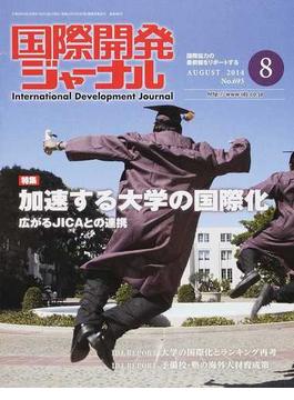 国際開発ジャーナル 国際協力の最前線をリポートする No.693(2014AUGUST)