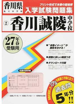 香川誠陵中学校 27年春受験用