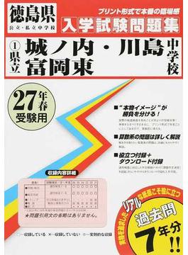県立城ノ内・川島 富岡東中学校 27年春受験用