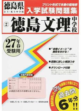 徳島文理中学校 27年春受験用