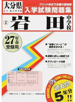岩田中学校 27年春受験用