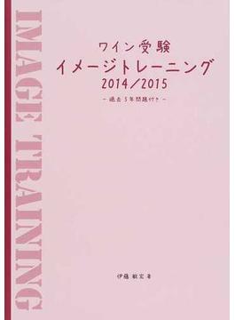 ワイン受験イメージトレーニング 過去5年問題付き 2014/2015