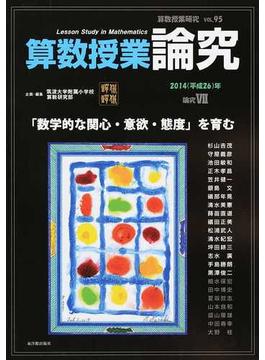 算数授業研究 VOL.95(2014年) 算数授業論究 論究7 「数学的な関心・意欲・態度」を育む