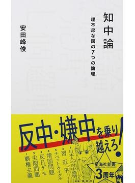 知中論 理不尽な国の7つの論理(星海社新書)