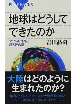 地球はどうしてできたのか マントル対流と超大陸の謎(ブルー・バックス)