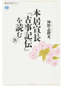 本居宣長『古事記伝』を読む 4(講談社選書メチエ)