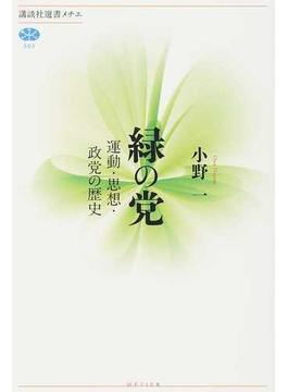 緑の党 運動・思想・政党の歴史(講談社選書メチエ)
