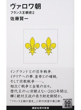 ヴァロワ朝(講談社現代新書)