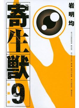 寄生獣 9 新装版 (KCDX)(KCデラックス)