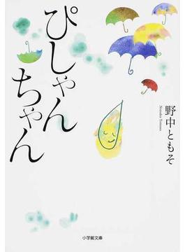 ぴしゃんちゃん(小学館文庫)