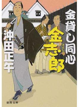 金貸し同心金志郎(徳間文庫)