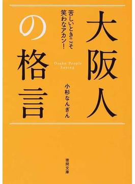 大阪人の格言 苦しいときこそ笑わなアカン!(徳間文庫)