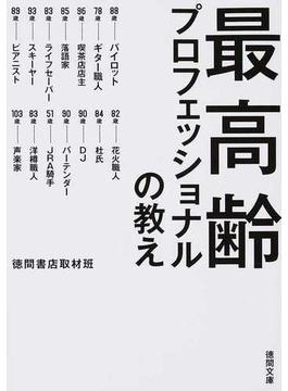 最高齢プロフェッショナルの教え(徳間文庫)