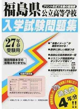福島県公立高等学校入学試験問題集 27年春受験用
