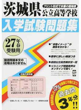 茨城県公立高等学校入学試験問題集 27年春受験用