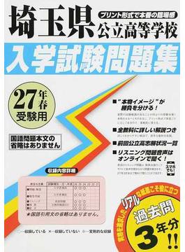 埼玉県公立高等学校入学試験問題集 27年春受験用