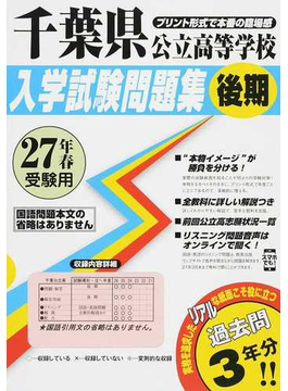千葉県公立高等学校入学試験問題集 27年春受験用後期