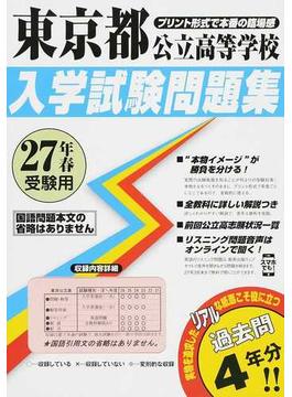 東京都公立高等学校入学試験問題集 27年春受験用