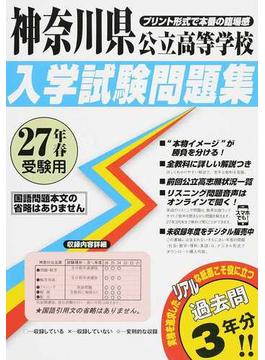 神奈川県公立高等学校入学試験問題集 27年春受験用