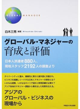 グローバル・マネジャーの育成と評価 日本人派遣者880人、現地スタッフ2192人の調査より