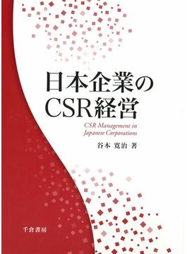日本企業のCSR経営