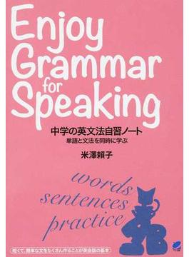 中学の英文法自習ノート 単語と文法を同時に学ぶ
